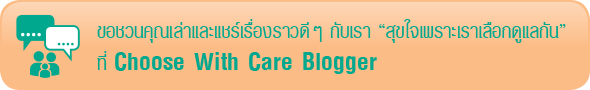 Choose With Care Blogger